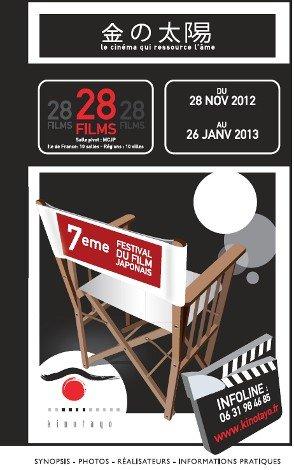 KINOTAYO: 7ème édition du film japonais contemporain  dans Film (394) kinotayo-2012
